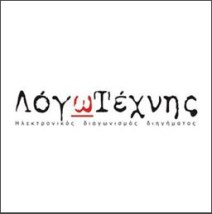 Διαγωνισμός διηγήματος «ΛόγωΤέχνης 2013»