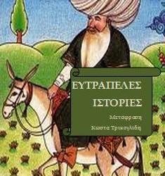 «Οι Ευτράπελες Ιστορίες του Nasr-en-din Hotza», δωρεάν e-book. Εκδόσεις schooltime.gr
