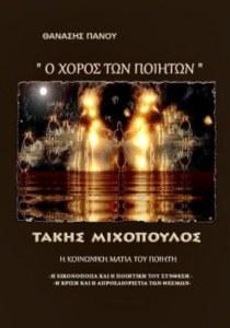 «Ο Χορός των Ποιητών: Τάκης Μιχόπουλος» του Θανάση Πάνου. E-book με ελεύθερη διανομή