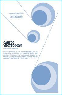 Επικαιροποιημένος Οδηγός Υποτροφιών (2013) σε ψηφιακή μορφή