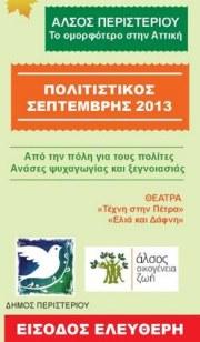 Δήμος Περιστερίου: «Πολιτιστικός Σεπτέμβρης 2013» με δωρεάν εκδηλώσεις για όλους τους πολίτες