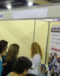 Οι Εκδόσεις Σαΐτα στην έκθεση KAVALA EXPO 2013