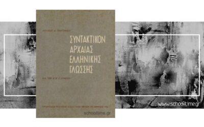 «Συντακτικό της Αρχαίας Ελληνικής Γλώσσας» του Αχιλλέα Α. Τζάρτζανου. Έκδοση ΟΕΔΒ, 1966