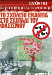 «Ο φασιστικός κανιβαλισμός γεννιέται στο σχολείο (αίτια και προτάσεις)» του Δήμου Χλωπτσιούδη