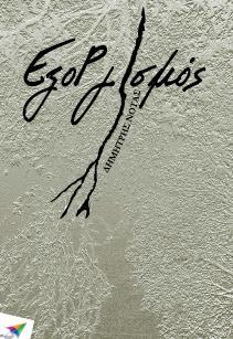«ΕξοΡγισμός» του Δημήτρη Νότα, δωρεάν e-book
