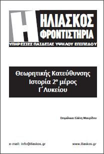 «Ιστορία Θεωρητικής Γ' Λυκείου: 2ο Μέρος», Ε. Μαυρίδου. Δωρεάν βοήθημα (Νέο)