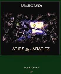«Αξίες & Απαξίες», Πεζά – Ποιητικά του Θανάση Πάνου. Δωρεάν e-book από τις Εκδόσεις schooltime.gr