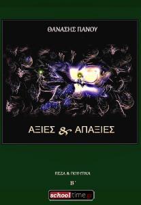 «Αξίες & Απαξίες», Πεζά - Ποιητικά του Θανάση Πάνου. Δωρεάν e-book από τις Εκδόσεις schooltime.gr