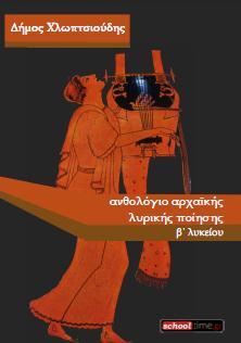 «Ανθολόγιο αρχαϊκής λυρικής ποίησης», Δ. Χλωπτσιούδης. Δωρεάν βοήθημα, Εκδόσεις schooltime.gr
