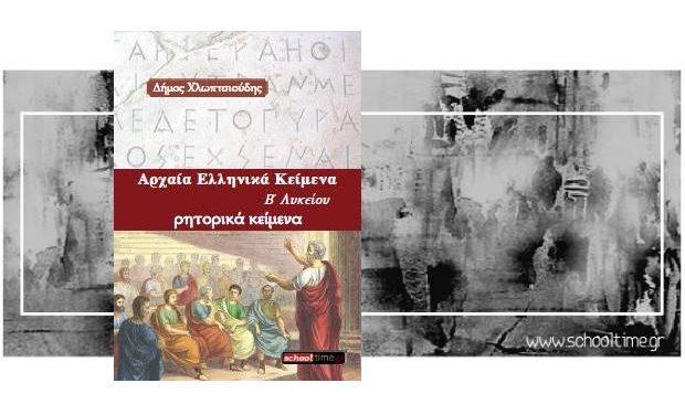 «Αρχαία Ελληνικά B' Λυκείου: Ρητορικά Κείμενα», Δ. Χλωπτσιούδης. Δωρεάν βοήθημα, Εκδόσεις schooltime.gr