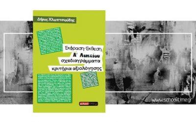 «Έκφραση-Έκθεση Α' Λυκείου: Σχεδιαγράμματα – Κριτήρια αξιολόγησης», Δ. Χλωπτσιούδης. Δωρεάν βοήθημα, Εκδόσεις schooltime.gr