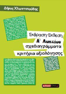 «Έκφραση-Έκθεση Α' Λυκείου: Σχεδιαγράμματα - Κριτήρια αξιολόγησης», Δ. Χλωπτσιούδης. Δωρεάν βοήθημα, Εκδόσεις schooltime.gr