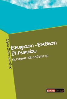 «Έκφραση-Έκθεση B' Λυκείου: Κριτήρια Αξιολόγησης», Δ. Χλωπτσιούδης. Δωρεάν βοήθημα, Εκδόσεις schooltime.gr