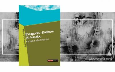 «Έκφραση-Έκθεση B' Λυκείου: Κριτήρια Αξιολόγησης» δωρεάν βοήθημα, Δ. Χλωπτσιούδης, Εκδόσεις schooltime.gr