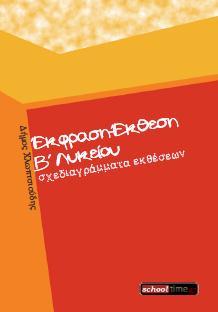 «Έκθεση-Έκφραση Β' Λυκείου, Σχεδιαγράμματα Θεμάτων», Φιλολογικό Ψηφιακό Βοήθημα (E-book) του Δήμου Χλωπτσιούδη
