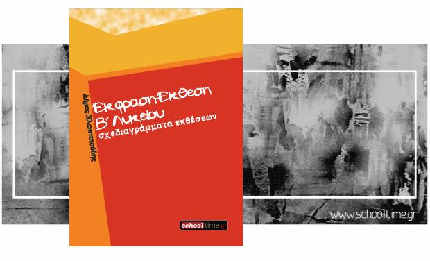 «Έκφραση-Έκθεση Β' Λυκείου: Σχεδιαγράμματα Εκθέσεων» του Δ. Χλωπτσιούδη. Δωρεάν βοήθημα, Εκδόσεις schooltime.gr