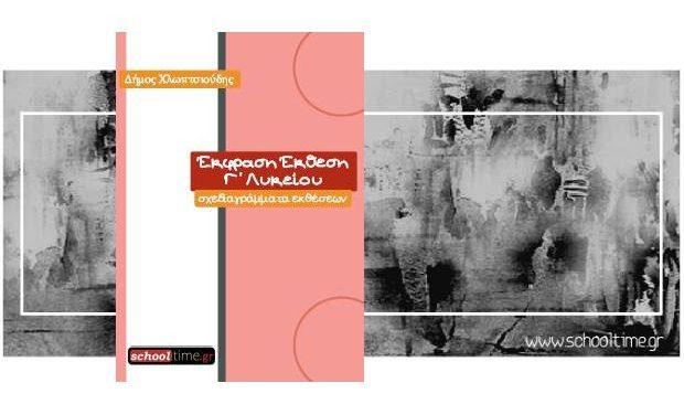 «Έκφραση-Έκθεση Γ' Λυκείου: Σχεδιαγράμματα Εκθέσεων» του Δ. Χλωπτσιούδη. Δωρεάν βοήθημα, Εκδόσεις schooltime.gr