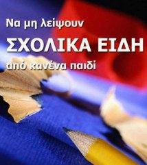 Προσφορές σχολικών ειδών στο Κοινωνικό Παντοπωλείο του Δήμου Λαρισαίων