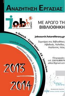 «Αναζήτηση Εργασίας με Αρωγό τη Βιβλιοθήκη»: στις Βιβλιοθήκες της Στερεάς Ελλάδας