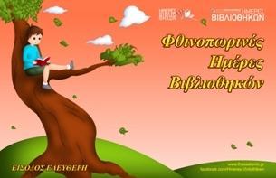 «Φθινοπωρινές Ημέρες Βιβλιοθηκών: 14 έως 25 Οκτωβρίου 2013» από τον Δ. Θεσσαλονίκης