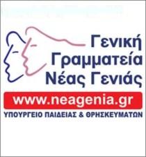 Γενική Γραμματεία Νέας γενιάς: Πρόγραμμα «Από τη Μάθηση στη Πράξη»