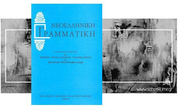 Η Νεοελληνική Γραμματική του Μανόλη Τριανταφυλλίδη σε ηλεκτρονική μορφή  653b8b186fd