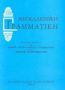 Η Νεοελληνική Γραμματική του Μανόλη Τριανταφυλλίδη
