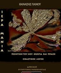 «Ιερά Μανία» του Θανάση Πάνου. Δωρεάν e-book από τις Εκδόσεις schooltime.gr