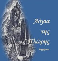 «Λόγια της πλώρης» του Ανδρέα Καρκαβίτσα. Δωρεάν e-book, Εκδόσεις schooltime.gr