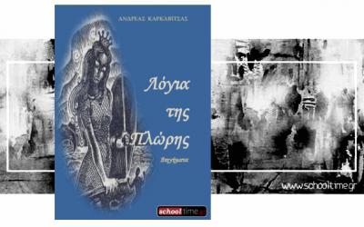 «Λόγια της πλώρης» του Ανδρέα Καρκαβίτσα, δωρεάν e-book, Εκδόσεις schooltime.gr