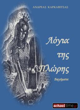 «Λόγια της πλώρης» του Ανδρέα Καρκαβίτσα
