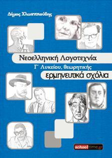Νεοελληνική Λογοτεχνία Γ' Λυκείου: Δωρεάν βοηθήματα και εκπαιδευτικό υλικό