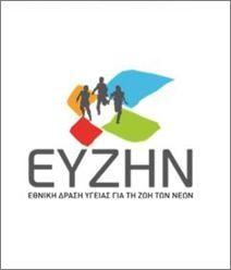 «ΕΥΖΗΝ»: Το Πρόγραμμα του Υπουργείου Παιδείας και Θρησκευμάτων για την υγεία των παιδιών στα ελληνικά σχολεία