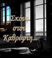 «Σκόνη στον Καθρέφτη» διηγήματα του Αχιλλέα Ε. Αρχοντή. Δωρεάν e-book από τις Εκδόσεις schooltime.gr