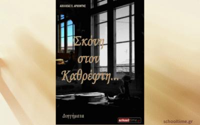 «Σκόνη στον Καθρέφτη» διηγήματα του Αχιλλέα Ε. Αρχοντή, δωρεάν e-book, Εκδόσεις schooltime.gr