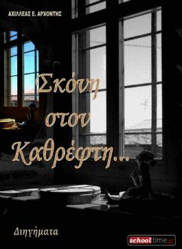 «Σκόνη στον Καθρέφτη», διηγήματα