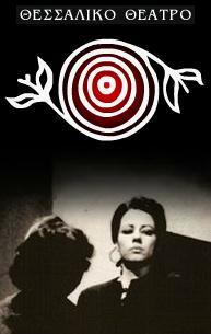 «Θεατρικές Συναντήσεις 2013» από το Θεσσαλικό Θέατρο: Το πρόγραμμα των παραστάσεων