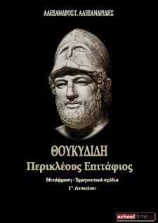 «Θουκυδίδη, Περικλέους Επιτάφιος, Γ' Λυκείου», Αλέξανδρος Γ. Αλεξανδρίδης. Δωρεάν βοήθημα, Εκδόσεις schooltime.gr