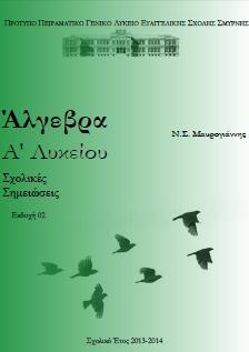 «Άλγεβρα Α' Λυκείου» δωρεάν βοήθημα, Νικόλαος Σ. Μαυρογιάννης