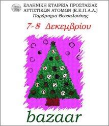 Χριστουγεννιάτικο Bazaar 7 & 8 Δεκεμβρίου από την ΕΕΠΑΑ Θεσσαλονίκης