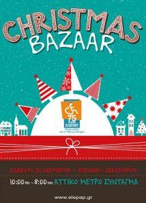 Χριστουγεννιάτικο Bazaar στο Μετρό Συντάγματος από την ΕΛΕΠΑΠ