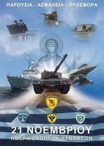 «21η Νοεμβρίου: Ημέρα γιορτής για τις Ένοπλες Δυνάμεις μας!» της Έφης Ρουμελιώτη