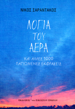 «Λόγια του αέρα», το καινούργιο βιβλίο του Νίκου Σαραντάκου