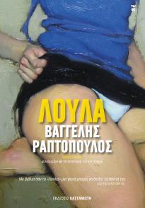 Παρουσίαση του βιβλίου του Βαγγέλη Ραπτόπουλου «Λούλα» στο Polis Art Cafe