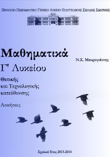 «Μαθηματικά Γ' Λυκείου: Ασκήσεις, Θετικής – Τεχνολογικής» δωρεάν βοήθημα, Νικόλαος Σ. Μαυρογιάννης