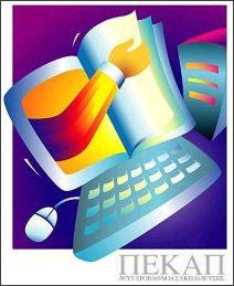 Το 8ο Πανελλήνο Συνέδριο Καθηγητών Πληροφορικής