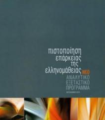 Πιστοποίηση Επάρκειας της Ελληνομάθειας: Ημερομηνίες εξετάσεων 2014