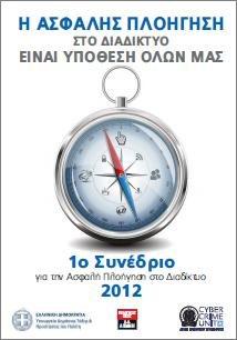 http://www.schooltime.gr/2013/11/20/i-asfalis-ploigisi-sto-diadiktio-ta-praktika-tou-1ou-sinedriou-psifiaki-morfi/#.Uq2u_OKzi5p