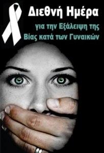 Εκδήλωση του Δήμου Θεσσαλονίκης για την παγκόσμια ημέρα για την εξάλειψη της βίας κατά των γυναικών
