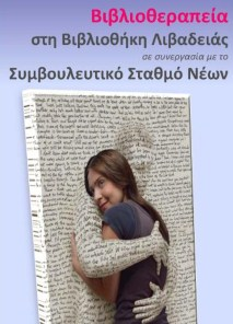 «Βιβλιοθεραπεία» για εφήβους στη βιβλιοθήκη Λειβαδειάς